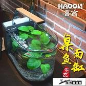 烏龜缸 喜高桌面魚缸創意大小型迷你玻璃生態客廳魚缸水族箱小魚缸懶人魚缸 酷男
