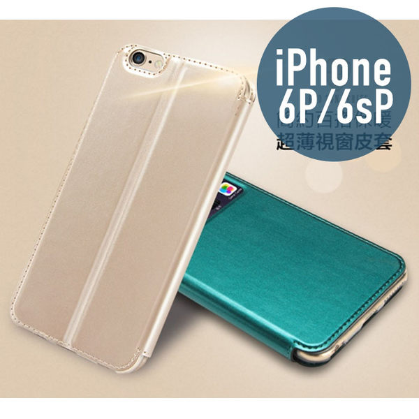 iPhone 6P/ 6S Plus(5.5吋) 閃系列 側翻皮套 支架 皮套 TPU內殼 手機殼 保護殼 手機套 保護套