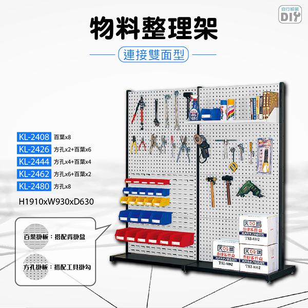 天鋼-KL-2444《物料整理架》連接雙面型-四片高  耗材 零件 分類 管理 收納 工廠 倉庫