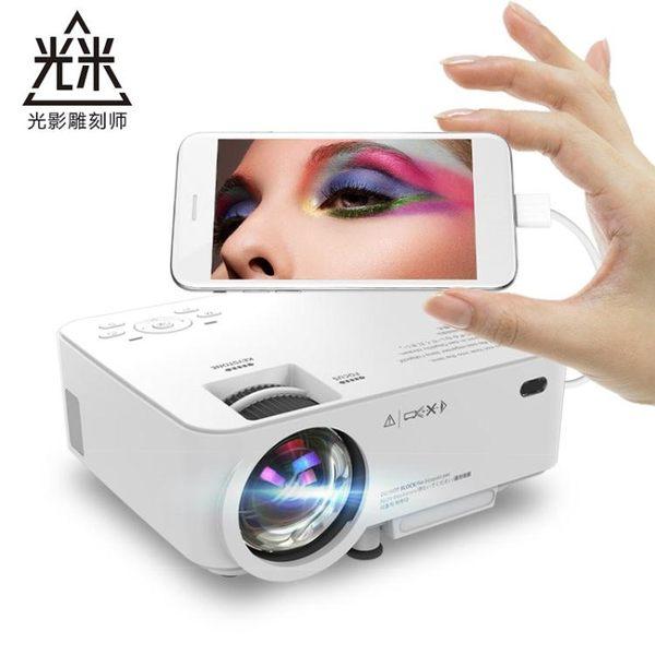光米T1 手機投影儀家用高清智能微型投影機便攜家庭影院無屏電視 Ic478『伊人雅舍』