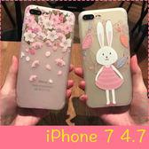 【萌萌噠】iPhone 7 (4.7吋)  金屬按鍵系列 櫻花 兔子 立體卡通浮雕保護殼 全包半透明 手機殼