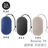 【限時優惠】B&O PLAY Beoplay P2 藍芽4.2 丹麥無線藍芽喇叭