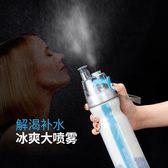 噴霧水杯創意運動保冷多功能兒童隨手杯塑料學生噴水壺可愛防漏夏