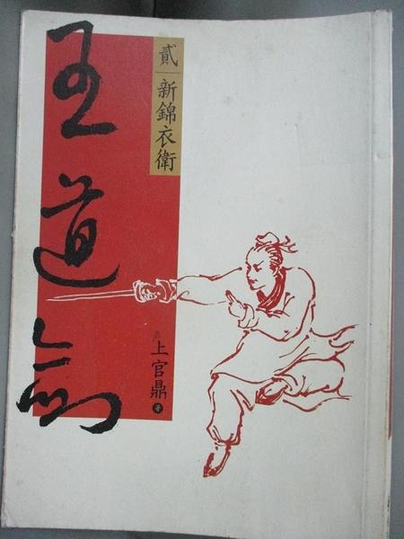 【書寶二手書T2/武俠小說_CI1】王道劍(貳)-新錦衣衛_上官鼎