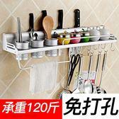 廚房置物架壁掛式免打孔收納刀架用具用品調料味小百貨掛架子廚具小明同學