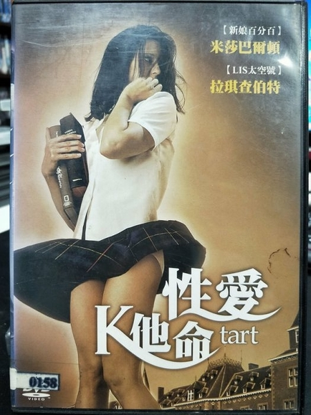 挖寶二手片-P06-412-正版DVD-電影【性愛K他命/Tart】-新娘百分百-米莎巴爾頓(直購價)