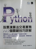 【書寶二手書T1/電腦_EZ6】Python:股票演算法交易實務145個關鍵技巧詳解_酆士昌, 劉承彥