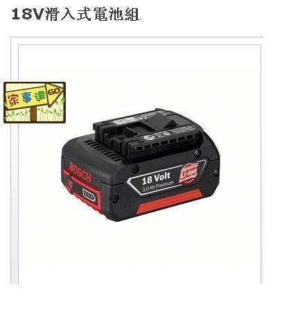 [家事達] 德國 BOSCH -電動工具專用 18V -1.3A 鋰電池 特價