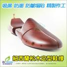 紐西蘭松木定型鞋撐鞋楦 調節長寬穩定防皺不變形 皮鞋球鞋 帆船鞋休閒鞋╭*鞋博士嚴選鞋材