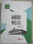 【書寶二手書T2/大學商學_FPD】國際稅法3/e_陳清秀