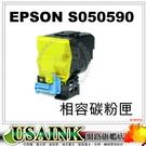 USAINK ~ EPSON S050590  黃色相容碳粉匣  適用: C3900N/C3900DN/C3900/CX37DNF/3900