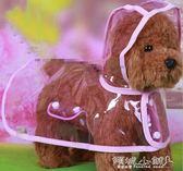 寵物雨衣 彩色大狗狗寵物雨衣薩摩耶金毛四腳戶外防水服大型犬雨披透明 傾城小鋪