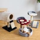 貓咪玩具貓架貓爬架貓架子貓窩一體貓抓柱貓樹貓跳臺貓爬柱小型 【端午節特惠】