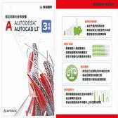 Autodesk AutoCAD LT 2018 三年版電子授權 PKC 金鑰卡(無鑑賞期)