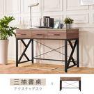 【時尚屋】[DV9]克里斯4尺三抽書桌DV9-212免運費/免組裝/書桌