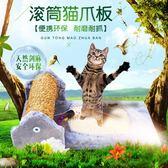 貓森林貓抓板貓玩具貓窩貓咪爬架跳臺貓抓板滾筒抓板包郵寵物用具 js2328『科炫3C』