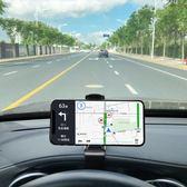 車載手機車支架導航支架車內用手機夾子汽車儀表台盤卡扣式支撐架歐歐流行館