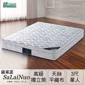 【Minerva】薩萊諾 備長炭舒柔獨立筒床墊-單人3x6.2尺
