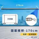 《台灣製造》BS-170 圍幕橫桿 長 170cm 看板活動圍欄  咖啡廳 大廳 運動賽事 廣場 活動展場必備