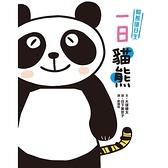 貓熊值日生1:一日貓熊