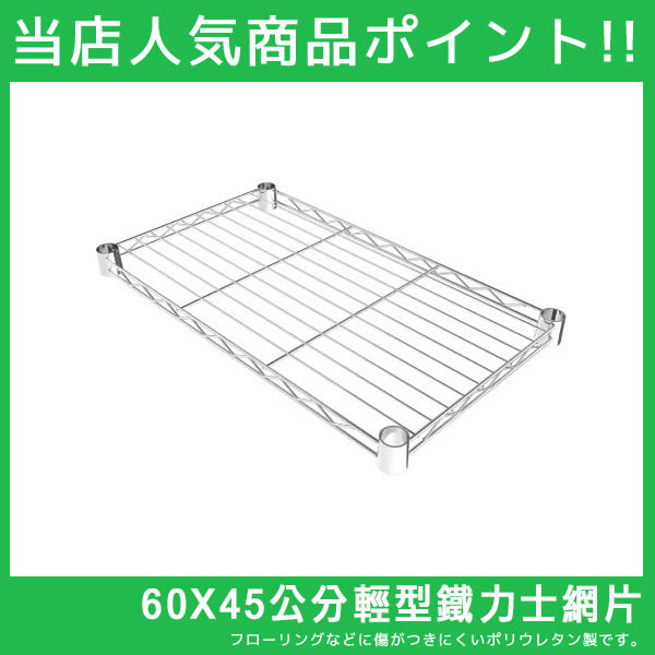 【J0003-A 】 60×45cm層架網板單片(附夾片)(3色) MIT台灣製收納專科