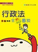 (二手書)行政法:全彩圖說:2014高普考.三四等(學儒)