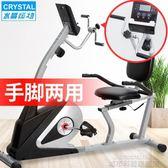 健身單車 水晶運動室內老人康復腳踏車臥式健身單車靜音手腳兩用磁控車家用 igo 科技旗艦店