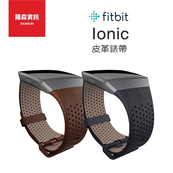 【現貨】Fitbit Ionic 奢華皮革錶帶 錶帶 棕 黑 群光公司貨