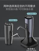 抽水器 壓水器桶裝水純凈水桶吸水器 礦泉水電動飲水機自動上水器  【全館免運】
