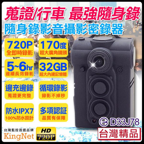 【台灣安防】監視器 隨身寶 720P 行車紀錄 百萬鏡頭 檢舉 器材 偵防 高解析 錄影 DVR 長效錄影