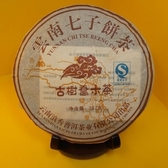 【歡喜心珠寶】【雲南七子餅茶古樹喬木茶】滇秀2007年普洱餅茶,生茶357g/1餅.另贈收藏盒