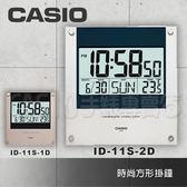CASIO 專賣店 CASIO 卡西歐 掛鐘 ID-11S-2DF 數字型 電子式掛鐘 溫度顯示 日期顯示