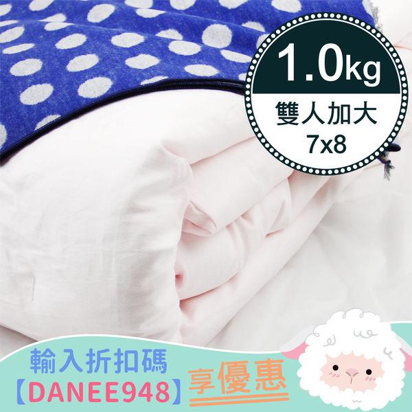 【岱妮蠶絲】BY10991天然特級100%長纖桑蠶絲被-1kg (雙人加大7x8)