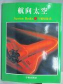 【書寶二手書T8/科學_YBJ】航向太空_牛頓特集5