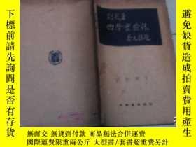 二手書博民逛書店罕見四聲實驗錄Y27676 劉復 中華書局 出版1950