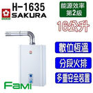 【fami】櫻花熱水器 DH1635A ...
