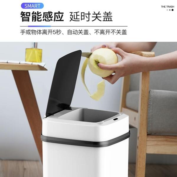 家用智能垃圾桶帶蓋廁所客廳創意衛生間自動垃圾桶感應式【輕奢時代】