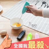 奶泡器 打蛋器 攪拌器 打奶油 電動 家用 不銹鋼 咖啡 奶茶 電動手持奶泡器【P601】米菈生活館