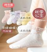5雙裝 兒童夏季薄款純棉襪子 公主花邊襪中大童水晶絲襪男女童寶寶童襪【君來佳選】