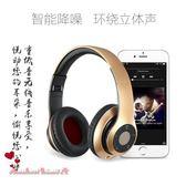 頭戴式插卡藍芽耳機音樂立體聲電腦手機運動無線游戲耳麥 全店88折特惠