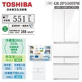 限基隆以南~新竹以北 其他另計(免樓層費)【TOSHIBA東芝】551公升變頻冰箱GR-ZP550TFW(UW)含基本安裝
