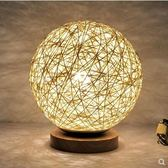 台燈臥室床頭燈創意個性溫馨浪漫公主房台燈夜溫馨麻球台燈藤球燈QM  莉卡嚴選
