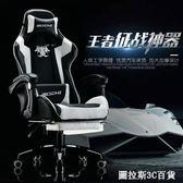 電腦椅家用游戲椅現代簡約懶人轉椅網吧直播電腦電競座椅游戲椅子 【圖拉斯3C百貨】