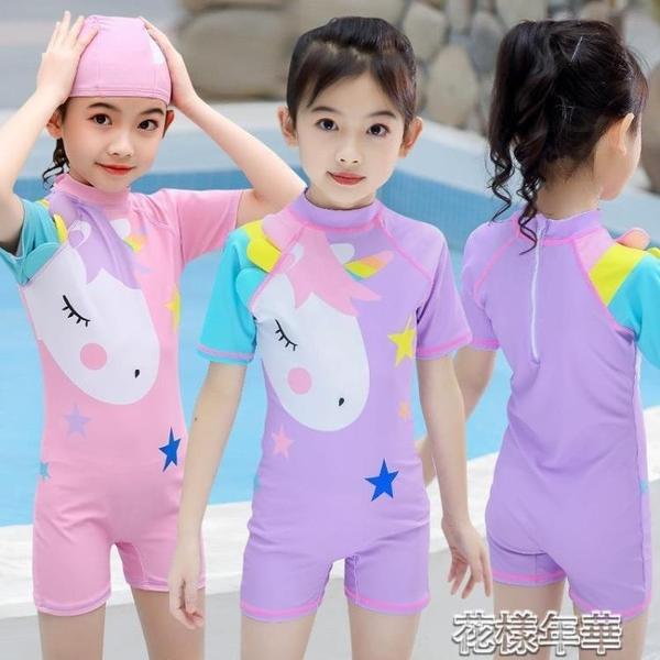 兒童泳衣網紅風游泳套裝帶帽子3-11歲女童連體泳衣獨角獸款 快速出貨