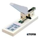ETONA E-160 多功能訂書機