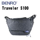 BENRO 百諾 Traveler S100 行攝者系列 黑 單肩攝影包 單肩 側背包 可放一機一鏡一閃 (勝興公司貨)