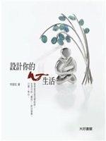 博民逛二手書《設計你的心生活》ISBN:9866823210│林珊旭