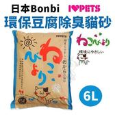 *KING WANG*日本Bonbi《環保除臭豆腐貓砂》6L/包