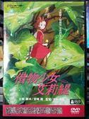 影音專賣店-P04-074-正版DVD-動畫【借物少女艾莉緹】-國日語發音 宮崎駿