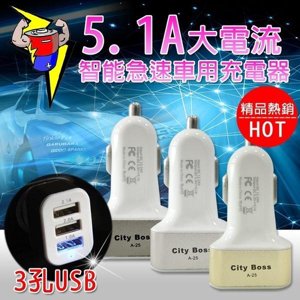 5.1A大電流輸出 車充 City Boss 3孔USB 1A/2A/2.1A 超快速充電 車用充電器/旅充/手機/平板/行動電源